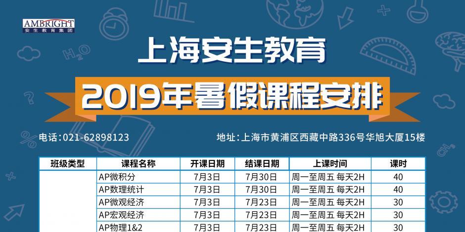 上海安生教育2019年暑假班课程安排